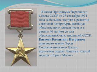 Указом Президиума Верховного Совета СССР от 27 сентября 1974 года за большие