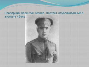 Прапорщик Валентин Катаев. Портрет, опубликованный в журнале «Весь мир». 1916