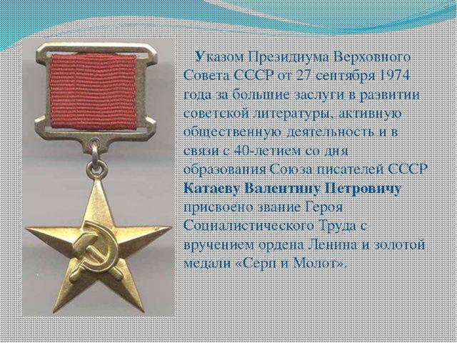 Указом Президиума Верховного Совета СССР от 27 сентября 1974 года за большие...