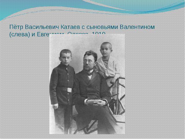 Пётр Васильевич Катаев с сыновьями Валентином (слева) и Евгением. Одесса, 1910