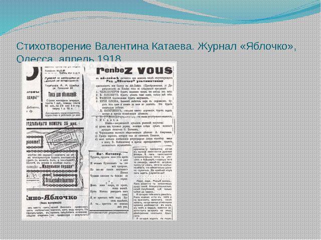 Стихотворение Валентина Катаева. Журнал «Яблочко», Одесса, апрель 1918