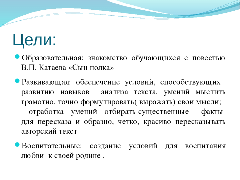 Цели: Образовательная: знакомство обучающихся с повестью В.П. Катаева «Сын по...