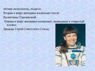 Светла́на Евге́ньевна Сави́цкая — советский космонавт, лётчик-испытатель, пед