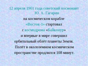 12 апреля1961 годасоветскийкосмонавтЮ.А.Гагарин на космическом корабле
