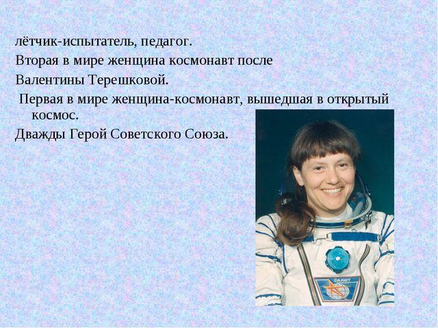 Светла́на Евге́ньевна Сави́цкая — советский космонавт, лётчик-испытатель, пед...