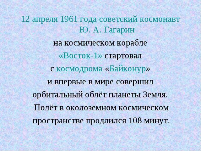 12 апреля1961 годасоветскийкосмонавтЮ.А.Гагарин на космическом корабле...