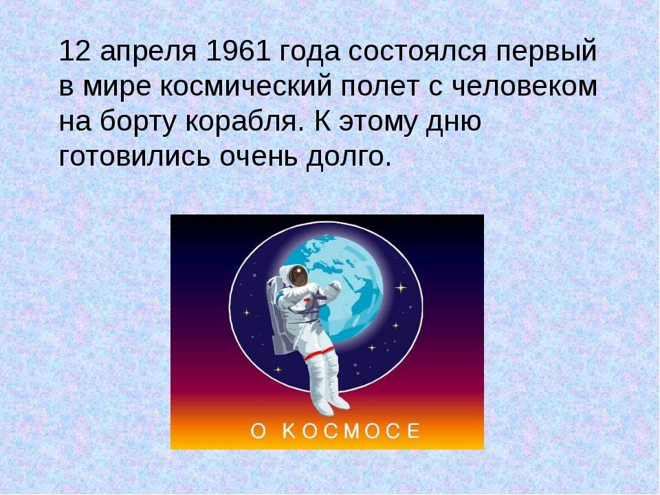 12 апреля 1961 года состоялся первый в мире космический полет с человеком на...