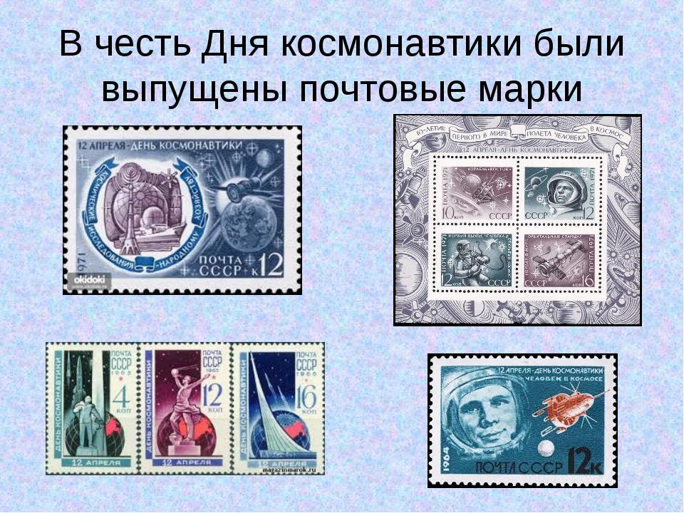 В честь Дня космонавтики были выпущены почтовые марки