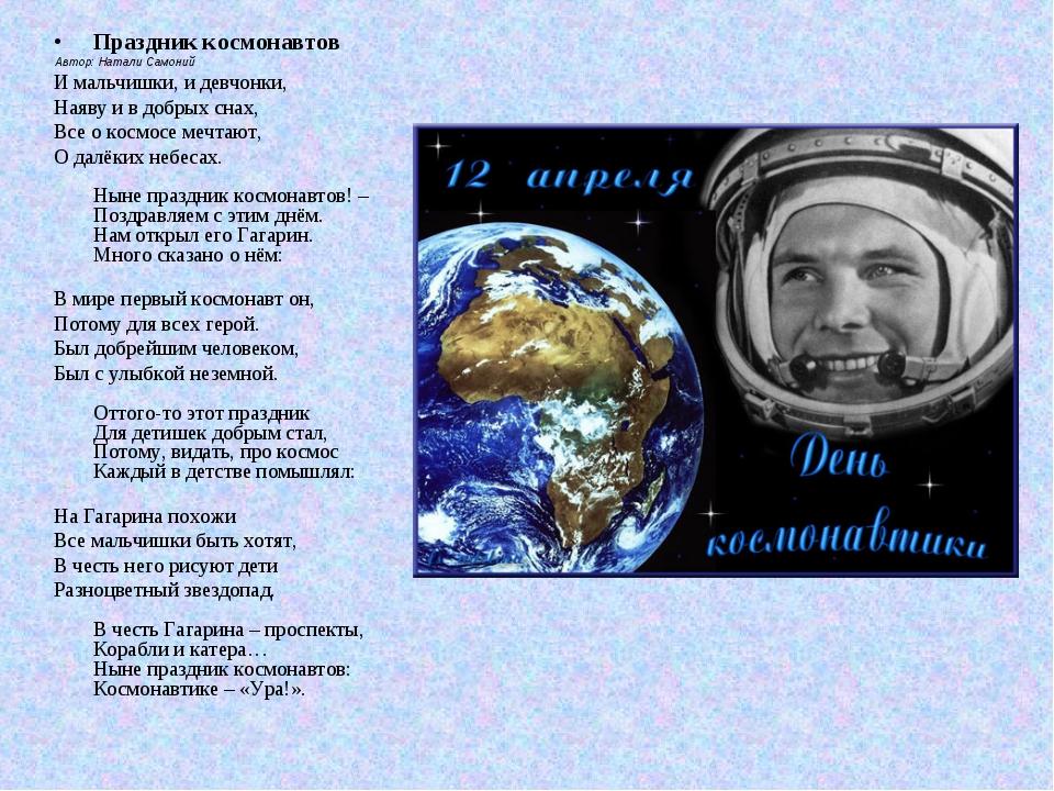 Праздник космонавтов Автор: Натали Самоний И мальчишки, и девчонки, Наяву и в...