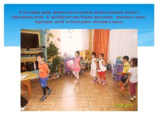 В настоящее время физическая воспитание является важным звеном в образовании