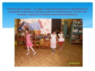 Физкультурное занятие – это сфера социальной деятельности, направленная на со