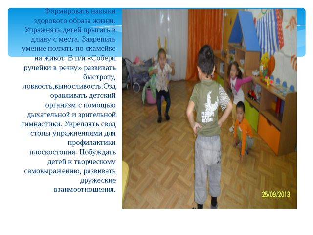 Формировать навыки здорового образа жизни. Упражнять детей прыгать в длину с...