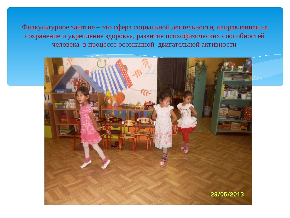 Физкультурное занятие – это сфера социальной деятельности, направленная на со...