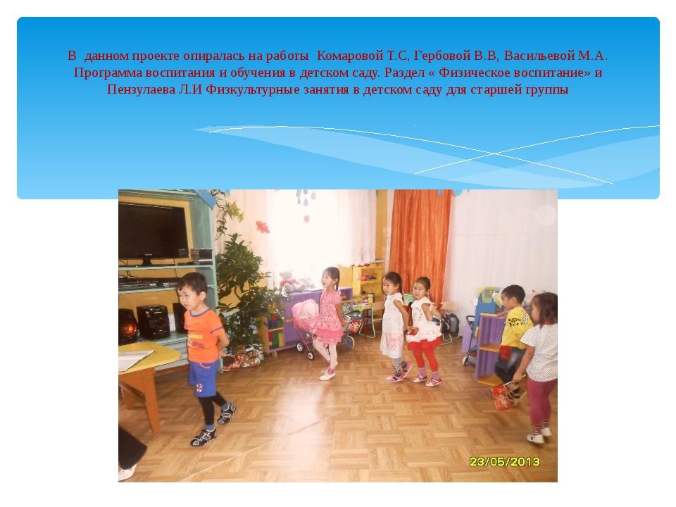 В данном проекте опиралась на работы Комаровой Т.С, Гербовой В.В, Васильевой...
