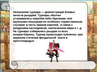 Назначение турнира— демонстрация боевых качеств рыцарей. Турниры обычно устр