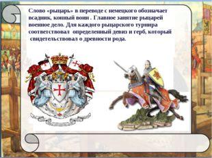 Слово «рыцарь» в переводе с немецкого обозначает всадник, конный воин . Главн