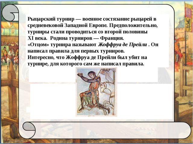 Рыцарский турнир— военное состязаниерыцарейв средневековой Западной Европе...