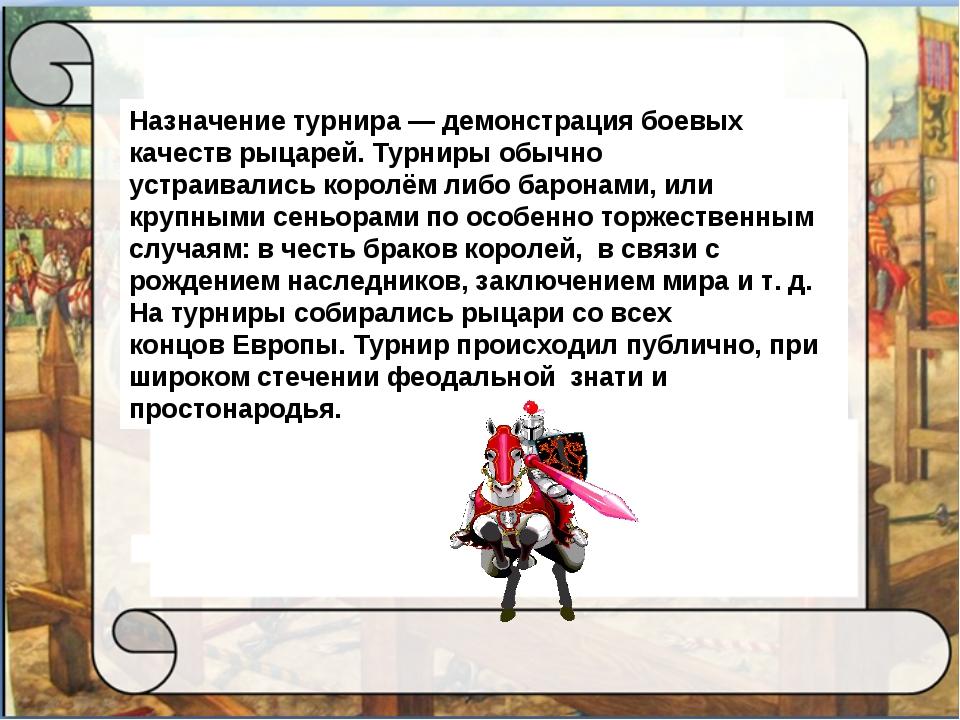 Назначение турнира— демонстрация боевых качеств рыцарей. Турниры обычно устр...