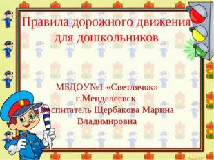 Правила дорожного движения для дошкольников МБДОУ№1 «Светлячок» г.Менделеевск