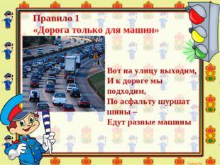 Правило 1 «Дорога только для машин» Вот на улицу выходим, И к дороге мы подхо