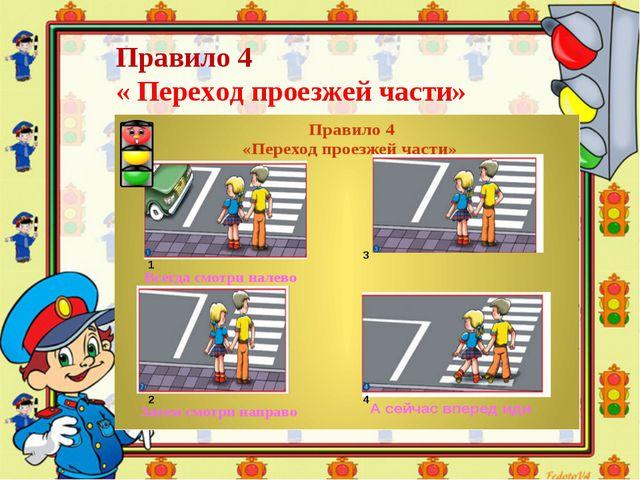 Правило 4 « Переход проезжей части»