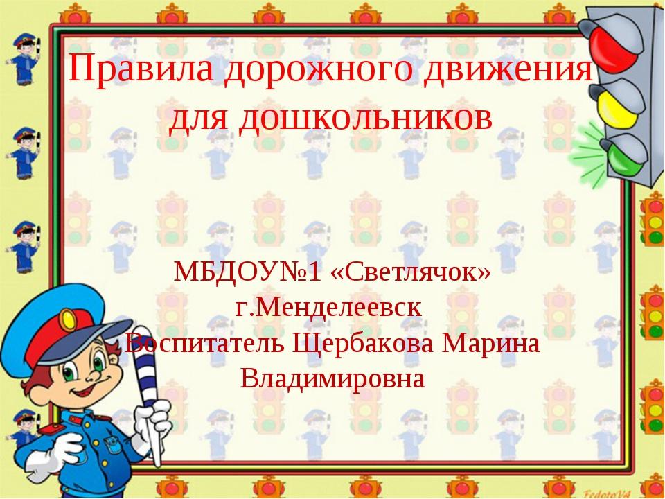 Правила дорожного движения для дошкольников МБДОУ№1 «Светлячок» г.Менделеевск...