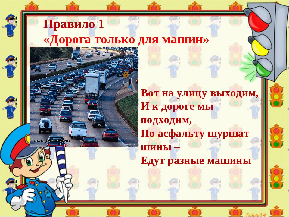 Правило 1 «Дорога только для машин» Вот на улицу выходим, И к дороге мы подхо...