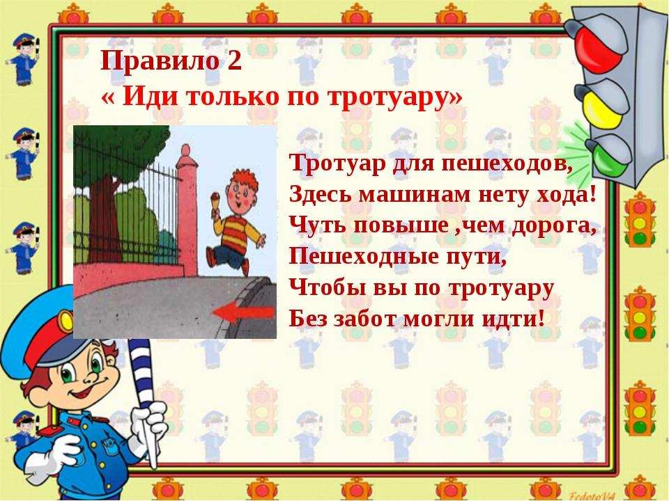 Правило 2 « Иди только по тротуару» Тротуар для пешеходов, Здесь машинам нету...