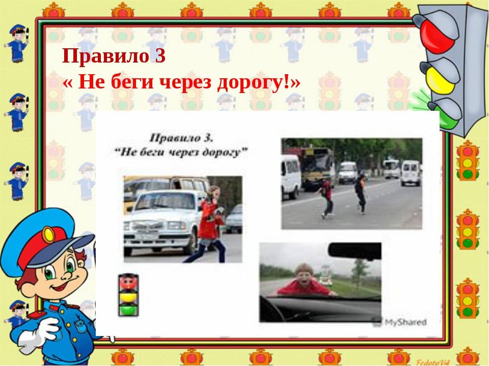 Правило 3 « Не беги через дорогу!»