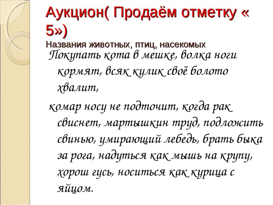 Аукцион( Продаём отметку « 5») Названия животных, птиц, насекомых Покупать ко...