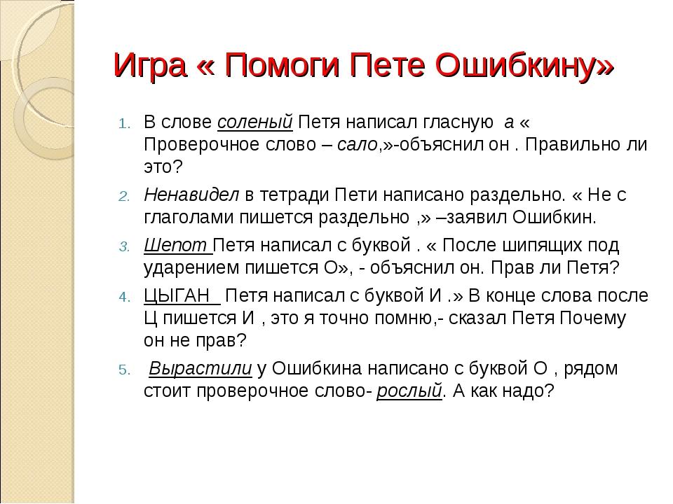 Игра « Помоги Пете Ошибкину» В слове соленый Петя написал гласную а « Проверо...