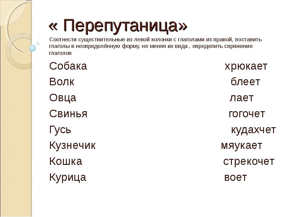 « Перепутаница» Соотнести существительные из левой колонки с глаголами из пра...