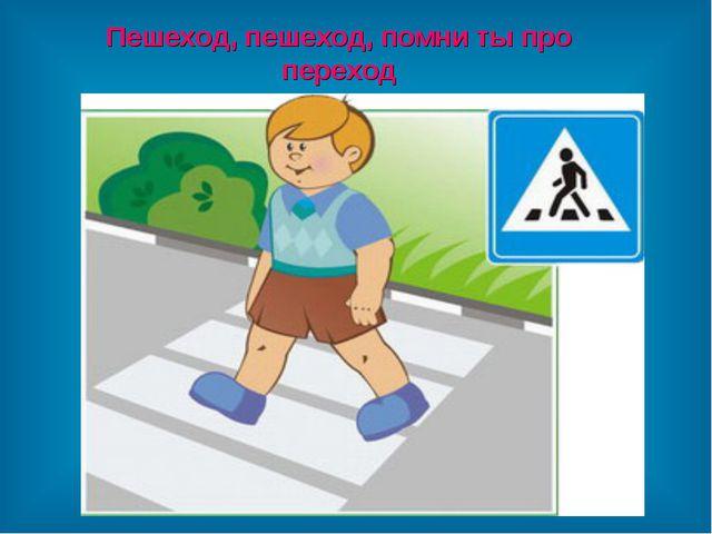 Пешеход, пешеход, помни ты про переход