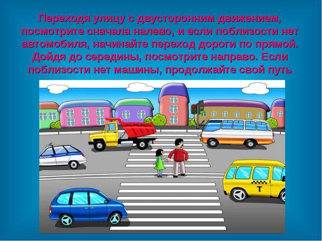 Переходя улицу с двусторонним движением, посмотрите сначала налево, и если по...