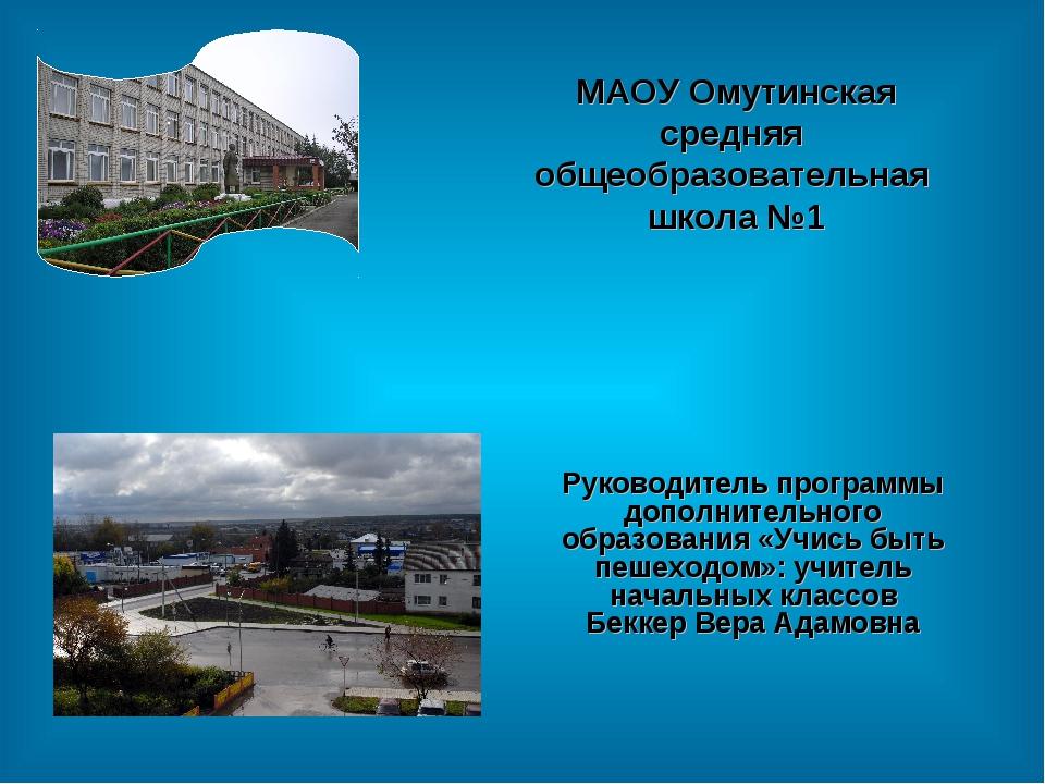 МАОУ Омутинская средняя общеобразовательная школа №1 Руководитель программы д...