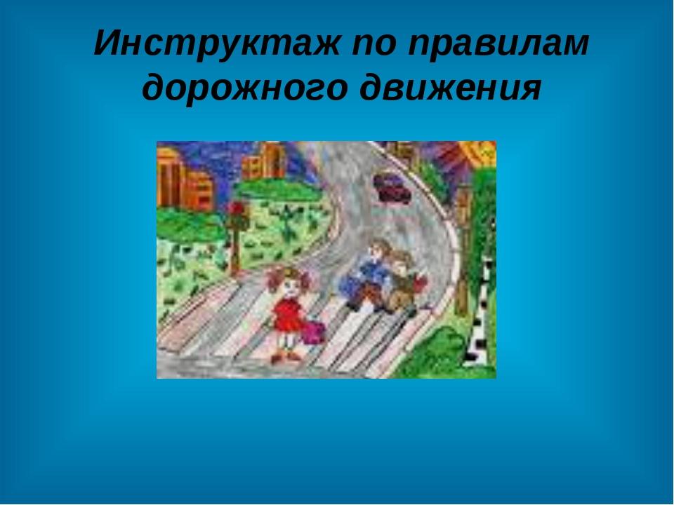 Инструктаж по правилам дорожного движения