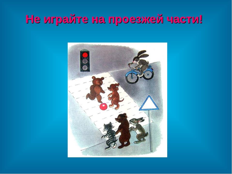 Не играйте на проезжей части!