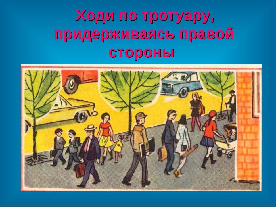 Ходи по тротуару, придерживаясь правой стороны