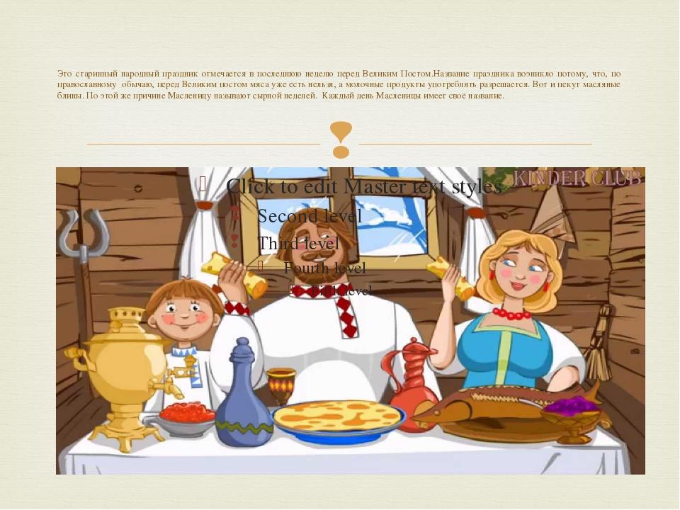 Это старинный народный праздник отмечается в последнюю неделю перед Великим П...