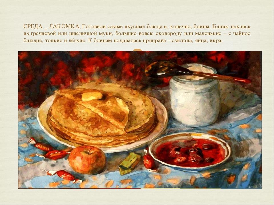 СРЕДА _ ЛАКОМКА, Готовили самые вкусные блюда и, конечно, блины. Блины пеклис...