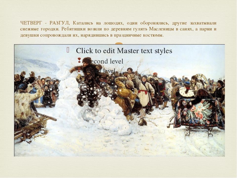 ЧЕТВЕРГ - РАЗГУЛ, Катались на лошодях, одни оборонялись, другие захватывали с...