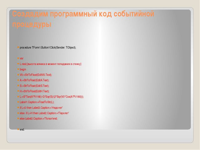 Создадим программный код событийной процедуры procedure TForm1.Button1Click(S...