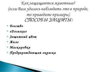СПОСОБЫ ЗАЩИТЫ: Бегство «Доспехи» Защитный цвет Жало Маскировка Предупреждающ
