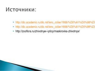 http://dic.academic.ru/dic.nsf/enc_colier/1668/%D0%A1%D0%98%D0%A1%D0%A2%D0%95