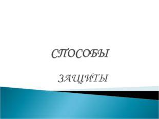 ЗАЩИТЫ