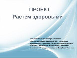 Выполнила Ахмерова Минсиря Сагадатовна воспитатель муниципального бюджетного