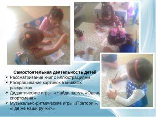 Самостоятельная деятельность детей Рассматривание книг с иллюстрациями Раскр