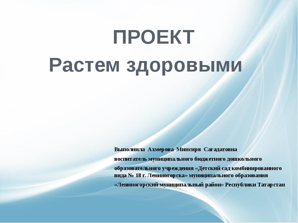 Выполнила Ахмерова Минсиря Сагадатовна воспитатель муниципального бюджетного...