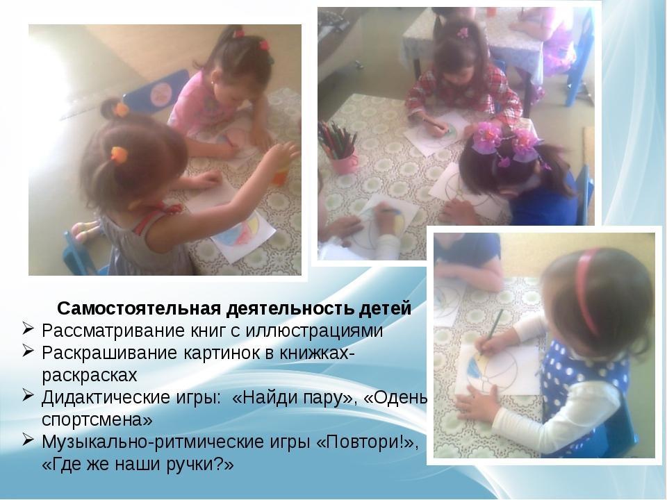 Самостоятельная деятельность детей Рассматривание книг с иллюстрациями Раскр...