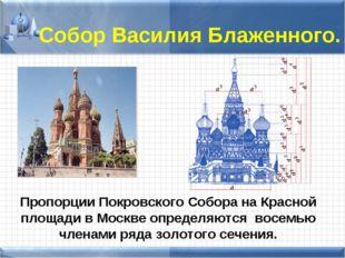 Собор Василия Блаженного. Пропорции Покровского Собора на Красной площади в М